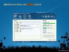 雨林木风Ghost Win8.1 x64 电脑城纯净版v2020.06月(激活版)