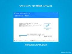 系统之家GHOST Win7x86 超纯旗舰版 V201906(绝对激活)