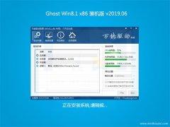 系统之家Ghost Win8.1x86 完美装机版v2019.06(无需激活)