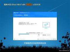 雨林木风GHOST WIN7 64位 好用旗舰版 v2019年06月(激活版)