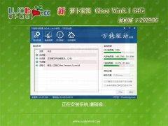 新萝卜家园Ghost Win8.1 x64位 通用装机版v2019.06月(无需激活)