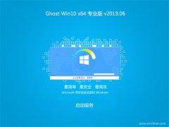 系统之家Ghost Win10 x64 特别专业版 2019.06月(免激活)