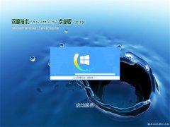 深度技术Ghost Win10 (X64) 推荐专业版 v2019.06月(自动激活)