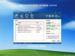 电脑公司Ghost Win8.1 (X64) 超纯装机版v2019.06月(永久激活)