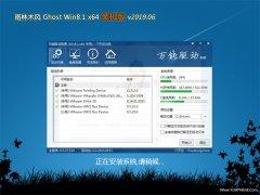 雨林木风Ghost Win8.1 X64 安全装机版2019V06(永久激活)