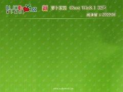 新萝卜家园Ghost Win8.1x86 通用纯净版v201906(无需激活)