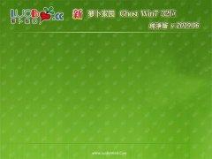 新萝卜家园GHOST Win7x86 安全纯净版2019.06月(永久激活)