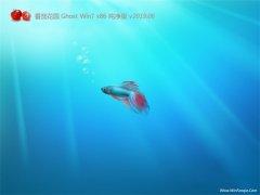 番茄花园GHOST Win7x86 快速纯净版v2019.06(永久激活)