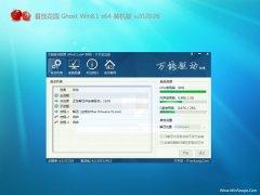番茄花园Windows8.1 64位 极速装机版 2020.06