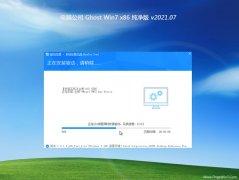 电脑公司GHOST WIN7x86 快速纯净版2021.07(永久激活)