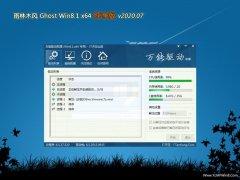 雨林木风Ghost Win8.1 (64位) 万能纯净版2020.07(绝对激活)