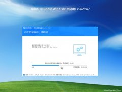 电脑公司GHOST WIN7x86 家庭纯净版2020v07(无需激活)