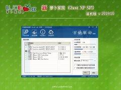 新萝卜家园GHOST XP SP3 安全装机版 v201910