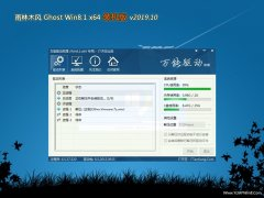 雨林木风Ghost Win8.1 64位 好用装机版v2019.10月(完美激活)