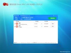 番茄花园GHOST WIN7 X64 通用纯净版v201910(免激活)