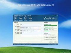 电脑公司Ghost Win8.1 x64位 经典装机版2020V10(激活版)
