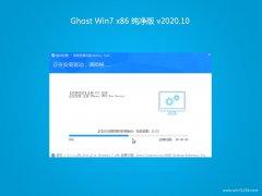 系统之家GHOST WIN7x86 推荐纯净版2020V10(永久激活)