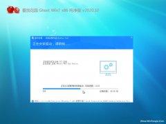 番茄花园GHOST Win7x86 全新纯净版V2020年10月(自动激活)