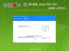 新萝卜家园GHOST Win7x86 安全纯净版V2020年10月(无需激活)