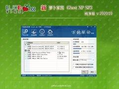 新萝卜家园GHOST XP SP3 快速纯净版 V2020.10月