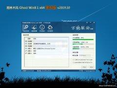 雨林木风Ghost Win8.1 64位 安全装机版 2019.10