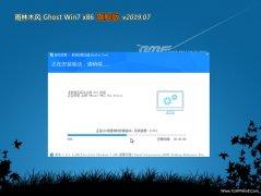 雨林木风GHOST Win7x86 极速旗舰版 V201907(绝对激活)