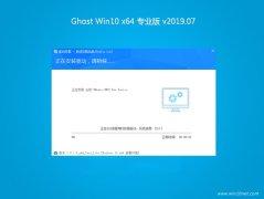 系统之家Ghost Win10 X64 官方专业版 v2019.07(激活版)