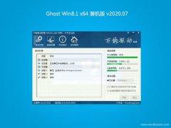 系统之家Win8.1 2020.07 64位 可靠装机版