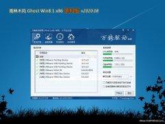 雨林木风Ghost Win8.1x86 好用装机版V2020年08月(永久激活)
