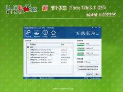 新萝卜家园Ghost Win8.1x86 推荐纯净版v2020年08月(免激活)