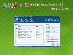 新萝卜家园Ghost Win8.1x86 电脑城纯净版v2021年08月(永久激活)
