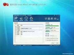 番茄花园Ghost Win8.1 x64位 特别装机版v2021.08(激活版)