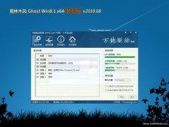雨林木风Ghost Win8.1 (64位) 快速装机版V2019年08月(自动激活)