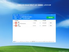 电脑公司GHOST WIN7 x64位 安全旗舰版2019.08月(免激活)