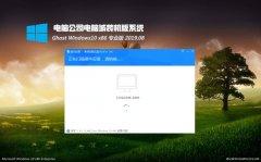 电脑公司Ghost Win10x86 万能专业版 V2019.08月(自动激活)