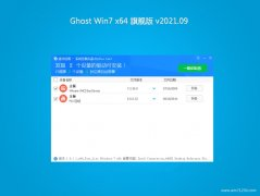 系统之家GHOST WIN7 x64 极速旗舰版 2021.09(免激活)
