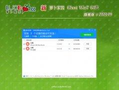 新萝卜家园GHOST WIN7 X64 快速旗舰版 V202109(完美激活)
