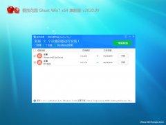 番茄花园GHOST WIN7 x64 快速旗舰版v2020.09(完美激活)