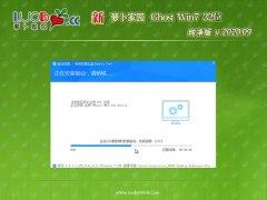 新萝卜家园GHOST Win7x86 快速纯净版v2020.09(自动激活)
