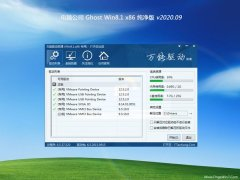 电脑公司Ghost Win8.1x86 精选纯净版v2020年09月(永久激活)
