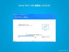 系统之家GHOST Win7x86 超纯旗舰版 2019.09月(免激活)