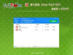 新萝卜家园GHOST WIN7 64位 万能旗舰版 V2019年09月(激活版)