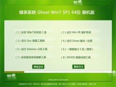绿茶系统Win7 精心装机版 2021(64位)