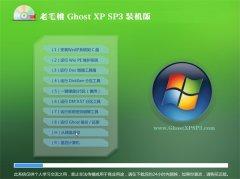 老毛桃Ghost WinXP 多驱动装机版 2021
