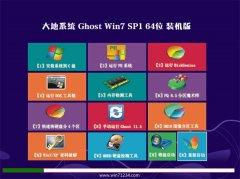 大地系统Win7 64位 特别装机版 2021