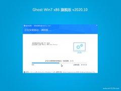 系统之家Win7 娱乐中秋国庆版32位 2020.10