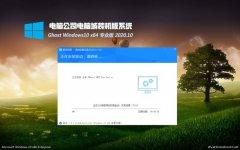 电脑公司Windows10 64位 优化中秋国庆版 2020.10