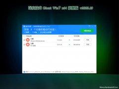 深度技术Ghost Win7 64位 正式中秋国庆版 2020.10