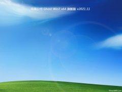 电脑公司64位win7精选中文版v2021.11