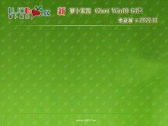 萝卜家园免激活win10 64位精致完整版v2021.11